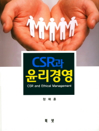 CSR과 윤리경영