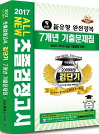 검단기 All New 초졸검정고시 7개년 기출문제집(2017)