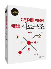 C언어를 이용한 체험! 자료구조