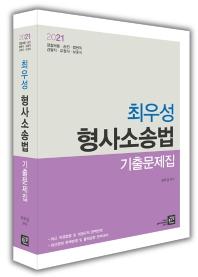 최우성 형사소송법 기출문제집(2021)