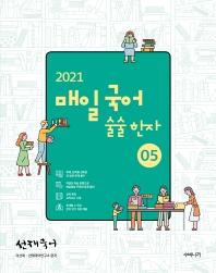 2021 선재국어 매일 국어 술술 한자 시즌 5