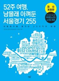 52주 여행, 남몰래 아껴둔 서울경기 255