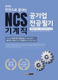 공유인 한권으로 끝내는 NCS 기계직 공기업 전공필기(2020)