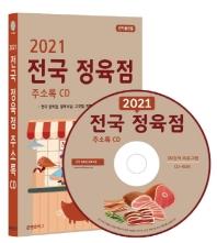 전국 정육점 주소록(2021)(CD)