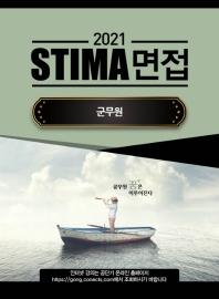 2021 STIMA 면접 군무원