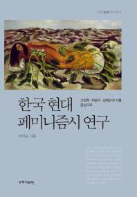 한국현대 페미니즘시 연구
