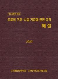국토교통부 제정 도로의 구조 시설 기준에 관한 규칙 해설(2020)