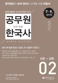 공무원 한국사 16주 완성. 2(5주-8주)