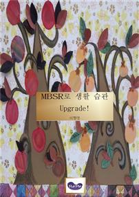 MBSR로 생활 습관 Upgrade! 지도 사례 보고서