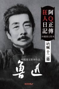 루쉰 중국문학 - 아Q정전.광인일기(눌함 12편) :阿Q正傳.狂人日記ㅣ중국 한문 원본ㅣ