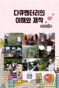 다큐멘터리의 이해와 제작 (흑백판)