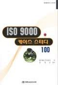 ISO 9000 케이스 스터디 100