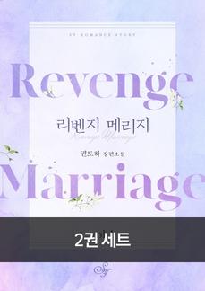 [세트]리벤지 메리지(전2권)