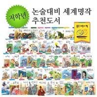 [지경사] 저학년 논술대비 세계명작 추천도서 (전50권)