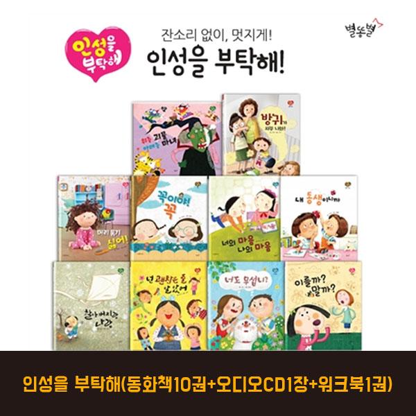[별똥별] 인성을 부탁해 (동화책10권+CD1장+워크북1권) / 세이펜별매
