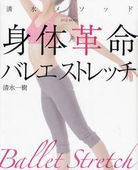 淸水メソッド身體(からだ)革命バレエストレッチ DVDブック