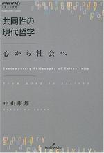 共同性の現代哲學 心から社會へ