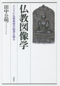 佛敎圖像學 インドに佛敎美術の起源を探る
