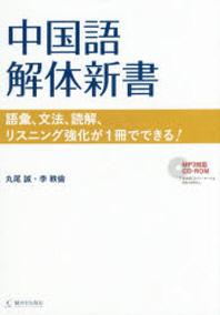 中國語解體新書 語彙,文法,讀解,リスニング强化が1冊でできる!