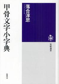 甲骨文字小字典