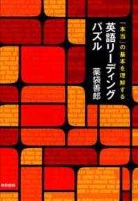 英語リ―ディングパズル 「本當」の基本を理解する