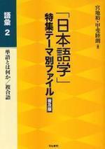 「日本語學」特集テ-マ別ファイル 語彙2 普及版