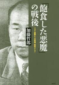「飽食した惡魔」の戰後 731部隊と二木秀雄「政界ジ-プ」