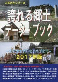 誇れる鄕土デ-タ.ブック 2017年版
