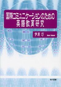 國際コミュニケ-ションのための英語敎育硏究