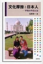 文化摩擦と日本人 平和の作法とは
