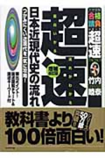 超速!最新日本近現代史の流れ つかみにくい近現代を一氣に攻略!