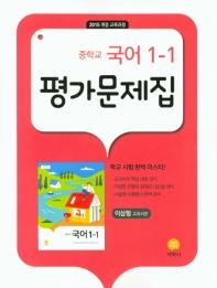 중학 국어 중1-1 평가문제집(이삼형 교과서편)(2021)