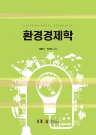 환경경제학(2학기, 워크북포함)