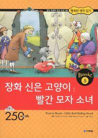 장화 신은 고양이 빨간 모자 소녀