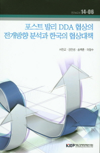 포스트 발리 DDA 협상의 전개방향 분석과 한국의 협상대책