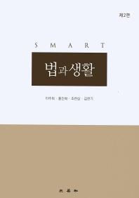 Smart 법과생활