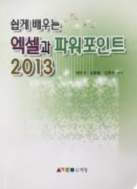 쉽게 배우는 엑셀과 파워포인트 2013