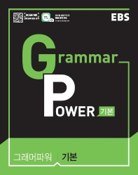 EBS 그래머 파워(Grammar Power) 기본