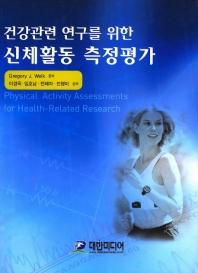 건강관련 연구를 위한 신체활동 측정평가
