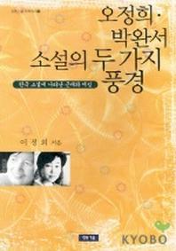오정희 박완서 소설의 두가지 풍경