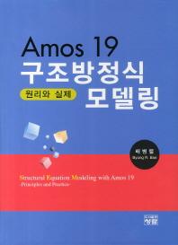 AMOS 19 구조방정식 모델링: 원리와 실제