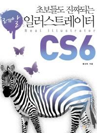 초보들도 진짜 되는 일러스트레이터 CS6(레알)