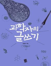 과학자의 글쓰기(큰글자책)