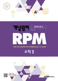 개념원리 RPM 알피엠 고등 수학2(2021)