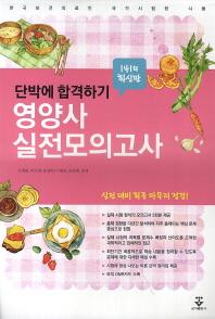 영양사 실전모의고사(2015)(8절)