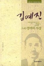 김예진: 그의 생애와 사상