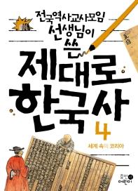 전국역사교사모임 선생님이 쓴 제대로 한국사. 4: 세계 속의 코리아