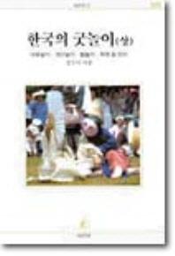 한국의 굿놀이(상)(서문문고 309)
