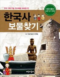한국사 보물찾기