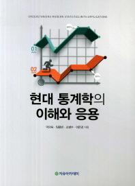 현대 통계학의 이해와 응용